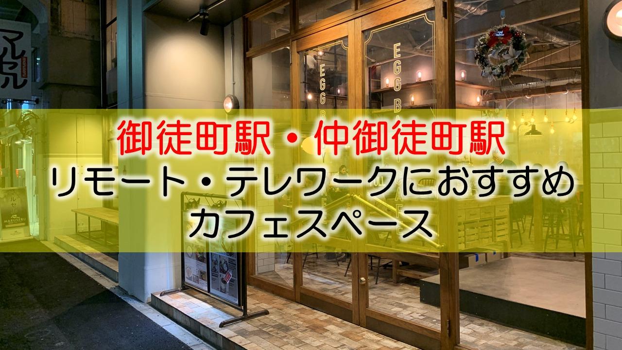 御徒町駅・仲御徒町駅 リモート・テレワークにおすすめなカフェスペース