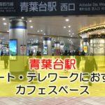青葉台駅 リモート・テレワークにおすすめなカフェスペース