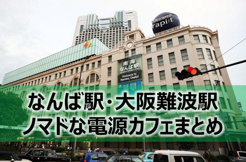 なんば駅・大阪難波駅ノマドな電源カフェまとめ30店+Wi-Fi