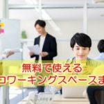 無料で使える東京コワーキングスペースまとめ6選