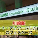 川崎駅・京急川崎駅 リモート・テレワークにおすすめなカフェスペース