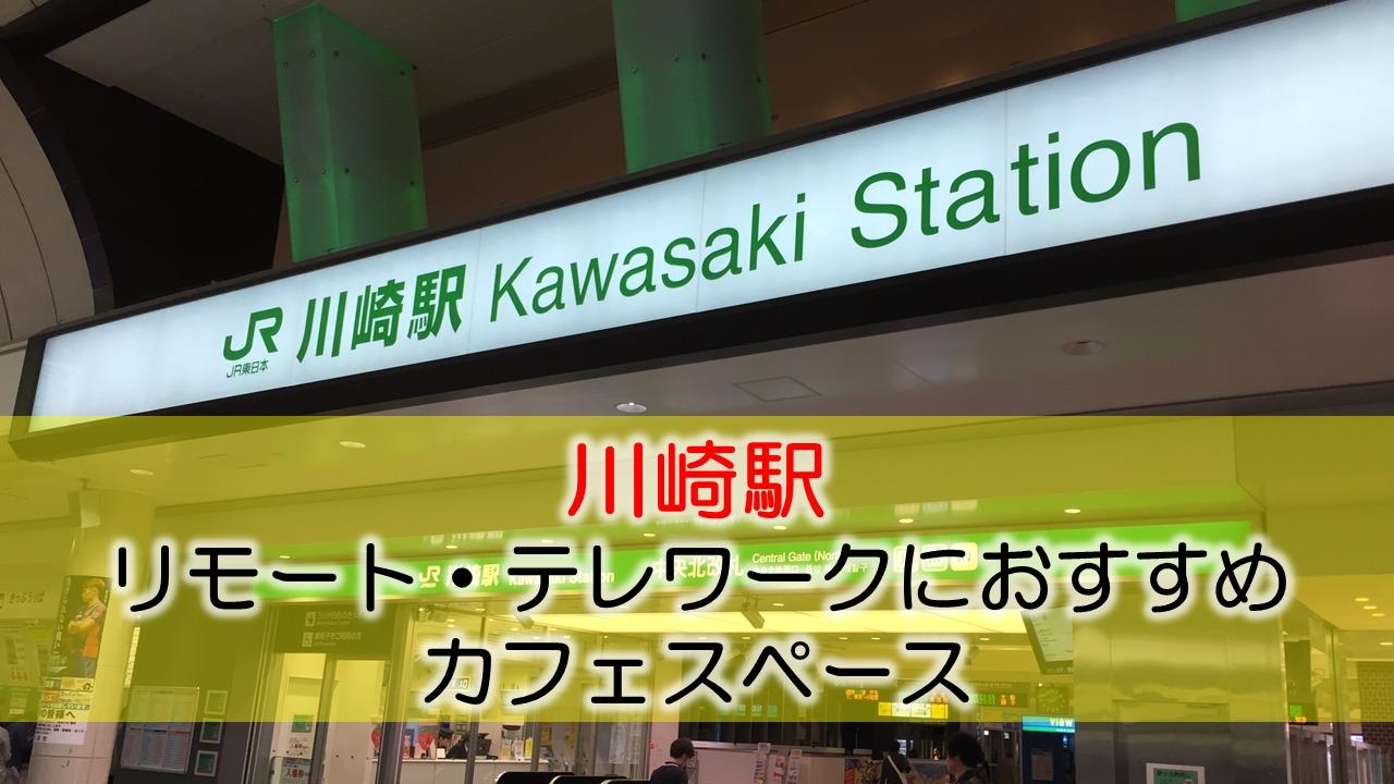 川崎駅・京急川崎駅 リモート・テレワークにおすすめなカフェ・コワーキングスペース