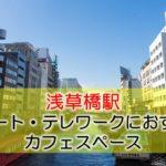 浅草橋駅 リモート・テレワークにおすすめなカフェ・コワーキングスペース