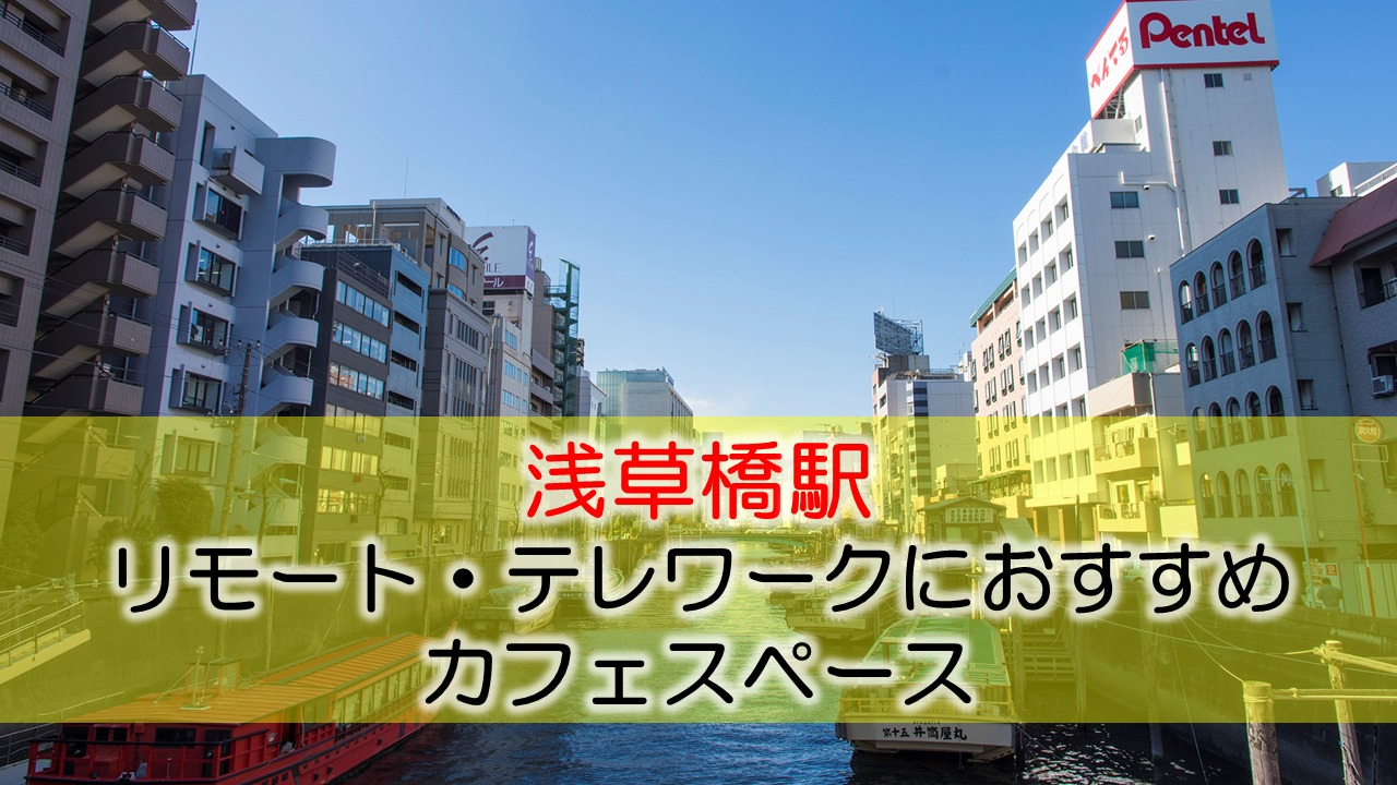 浅草橋駅 リモート・テレワークにおすすめなカフェスペース