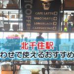 北千住駅 打ち合わせで使えるおすすめカフェ