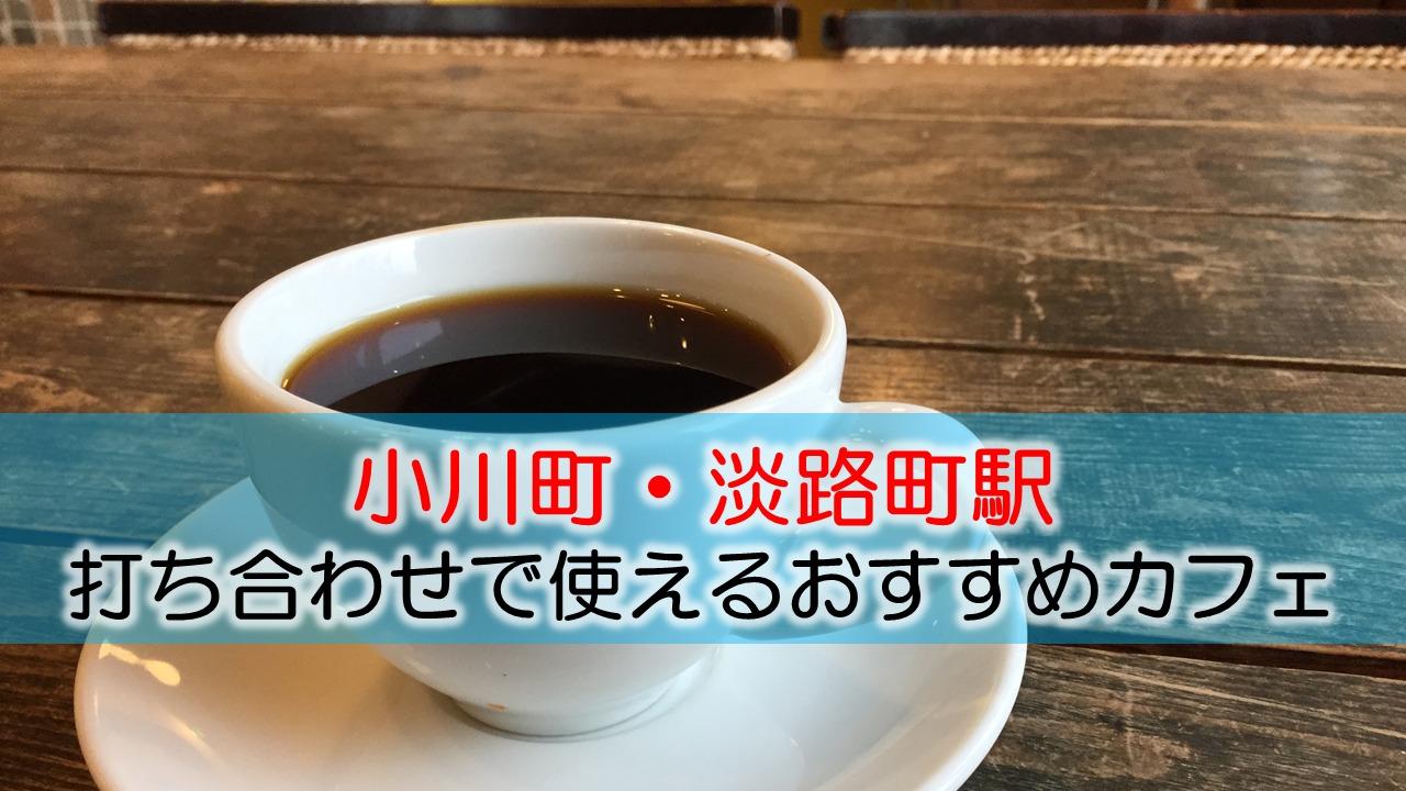 小川町・淡路町駅 打ち合わせで使えるおすすめカフェ