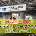 代々木上原駅 リモート・テレワークにおすすめなカフェスペース