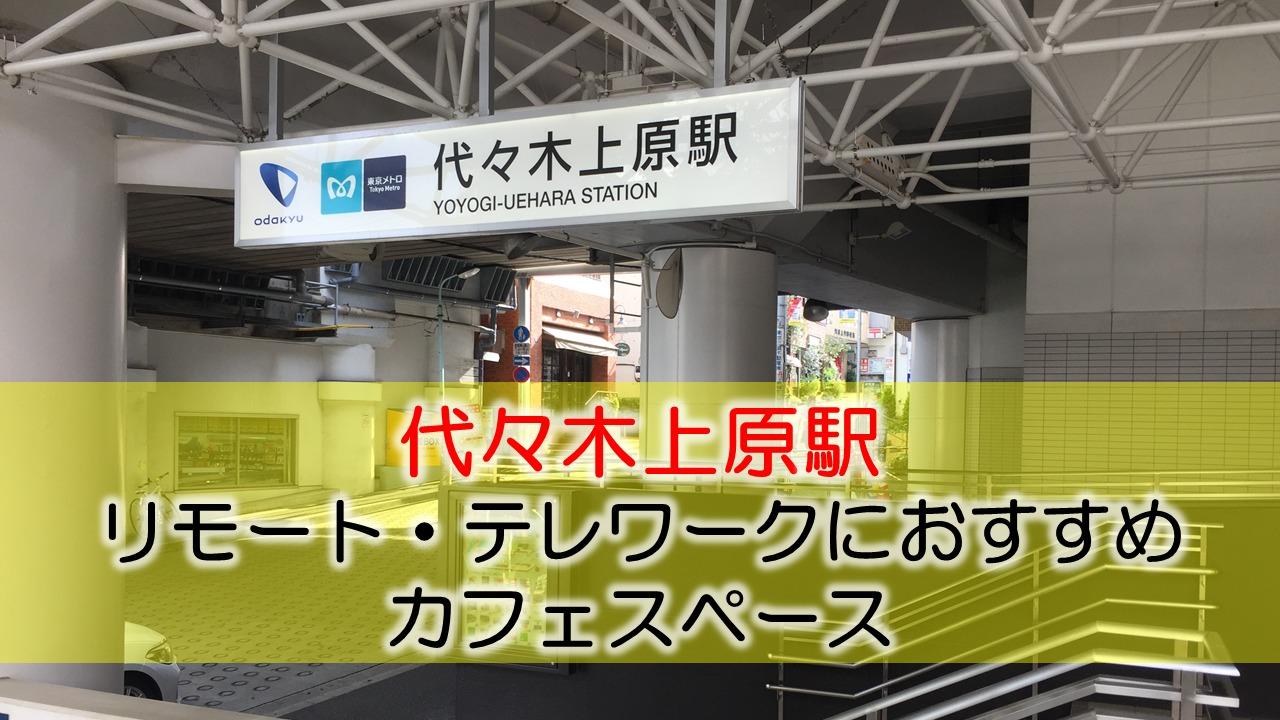 代々木上原駅 リモート・テレワークにおすすめなカフェ・コワーキングスペース
