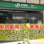 新宿駅南口・東南口 リモート・テレワークにおすすめなカフェスペース
