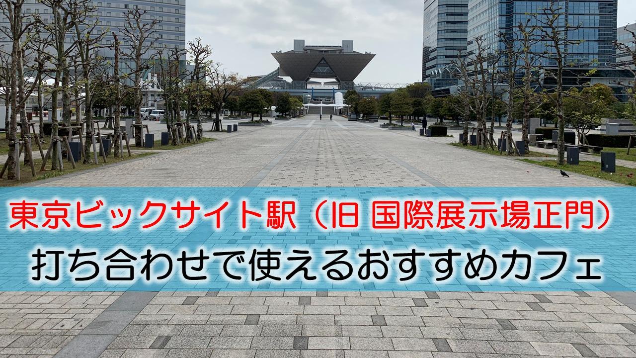 東京ビックサイト駅・国際展示場駅 打ち合わせで使えるおすすめカフェ