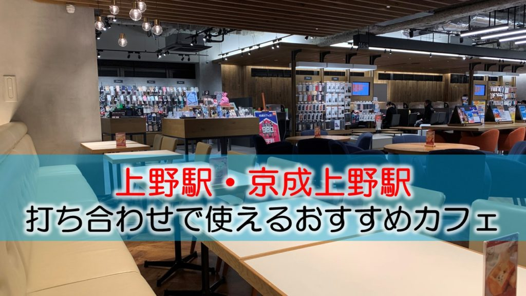 上野駅・京成上野駅 打ち合わせで使えるおすすめカフェ