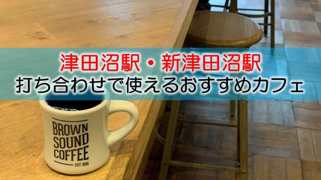 津田沼駅・新津田沼駅 打ち合わせで使えるおすすめカフェ