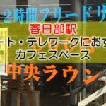 春日部駅 リモート・テレワークにおすすめなカフェスペース