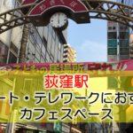 荻窪駅 リモート・テレワークにおすすめなカフェスペース