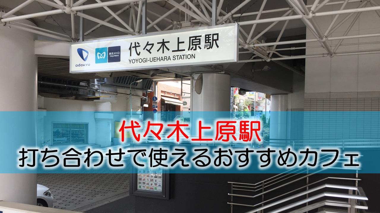 代々木上原駅 打ち合わせで使えるおすすめカフェ