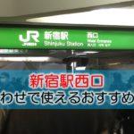 新宿駅西口 打ち合わせで使えるおすすめカフェ・ラウンジ