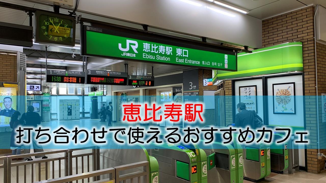 恵比寿駅 打ち合わせで使えるおすすめカフェ