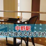 中野駅 打ち合わせで使えるおすすめカフェ