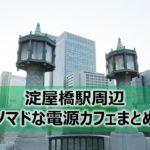 淀屋橋駅・大江橋駅ノマドな電源カフェまとめ+Wi-Fi