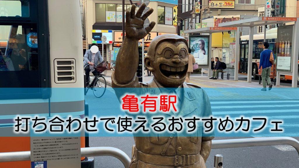 亀有駅 打ち合わせで使えるおすすめカフェ