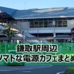 鎌取駅ノマドな電源カフェまとめ+Wi-Fi