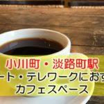小川町・淡路町駅 リモート・テレワークにおすすめなカフェスペース