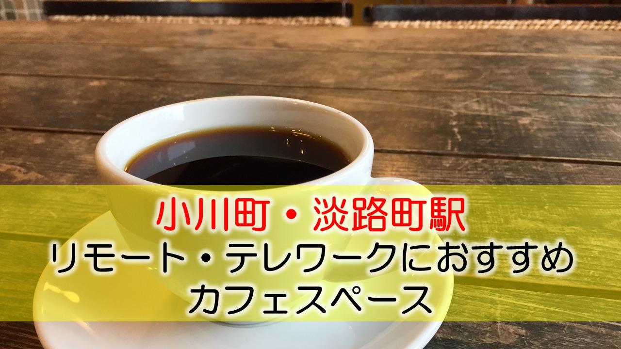 小川町・淡路町駅 リモート・テレワークにおすすめなカフェ・コワーキングスペース