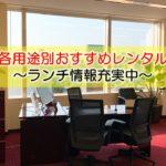 東京都内各用途別おすすめレンタルオフィスまとめ ~ランチ情報充実中~