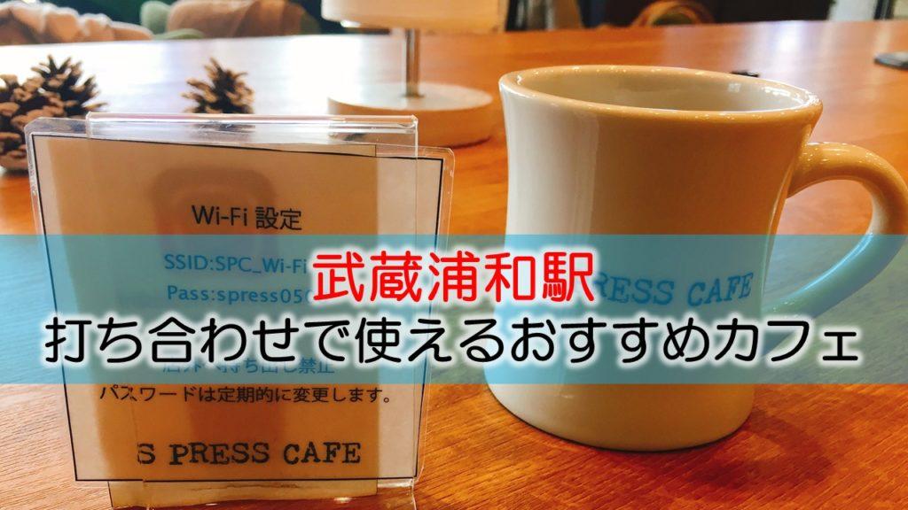 武蔵浦和駅 打ち合わせで使えるおすすめカフェ