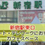 新宿駅東口 リモート・テレワークにおすすめなカフェスペース