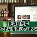 北浜駅ノマドな電源カフェまとめ13店+Wi-Fi