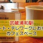 武蔵浦和駅 リモート・テレワークにおすすめなカフェスペース