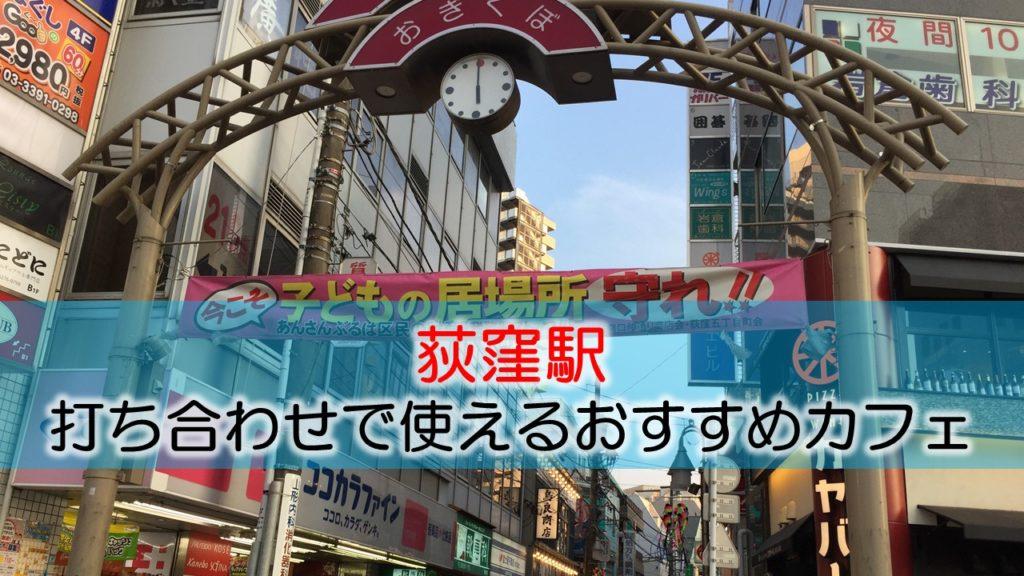 荻窪駅 打ち合わせで使えるおすすめカフェ