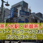 御茶ノ水駅・新御茶ノ水駅 リモート・テレワークにおすすめなカフェ・コワーキングスペース