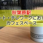 秋葉原駅 リモート・テレワークにおすすめなカフェ・コワーキングスペース