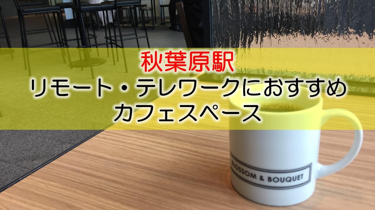 秋葉原駅 リモート・テレワークにおすすめなカフェスペース