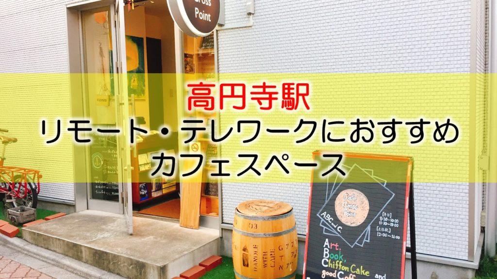 高円寺駅 リモート・テレワークにおすすめなカフェスペース