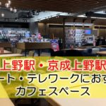 上野駅・京成上野駅リモート・テレワークにおすすめなカフェ・コワーキングスペース