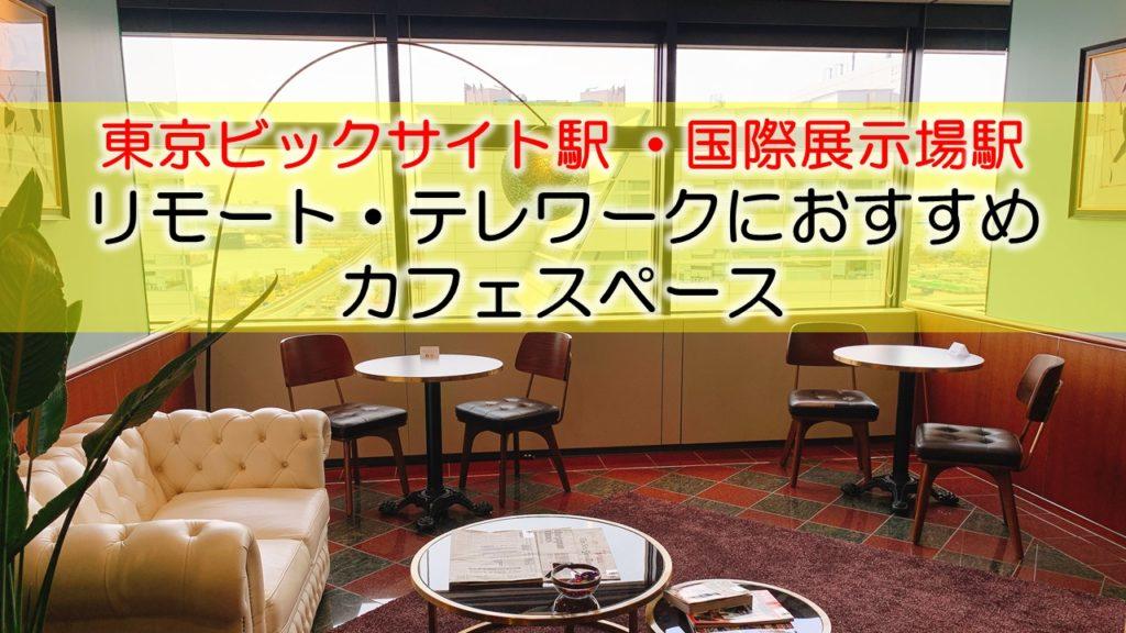 東京ビックサイト駅・国際展示場駅 リモート・テレワークにおすすめなカフェスペース