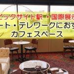 東京ビックサイト駅・国際展示場駅 リモート・テレワークにおすすめなカフェ・コワーキングスペース