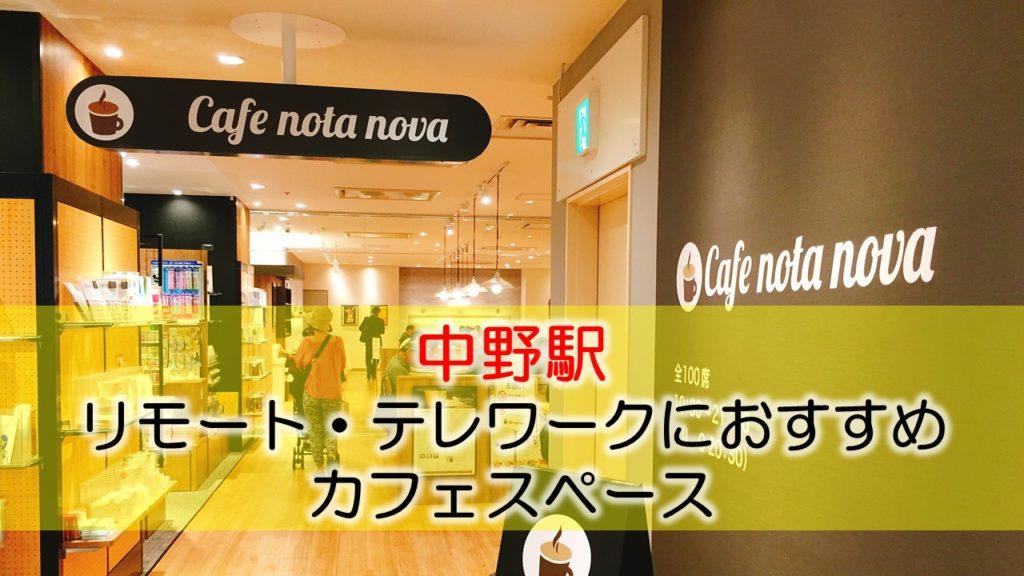 中野駅 リモート・テレワークにおすすめなカフェ・コワーキングスペース