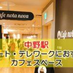 中野駅 リモート・テレワークにおすすめなカフェスペース