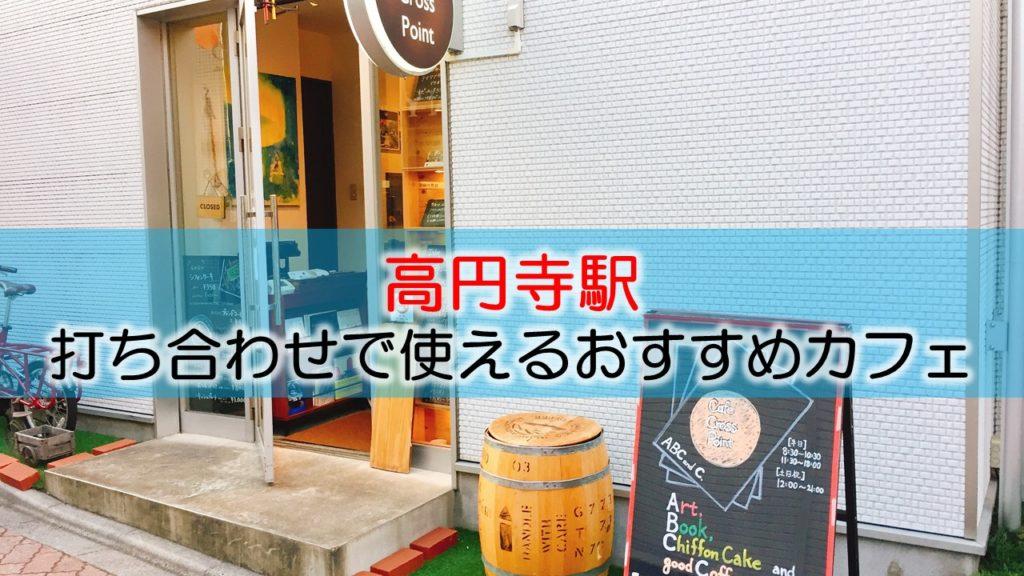 高円寺駅 打ち合わせで使えるおすすめカフェ