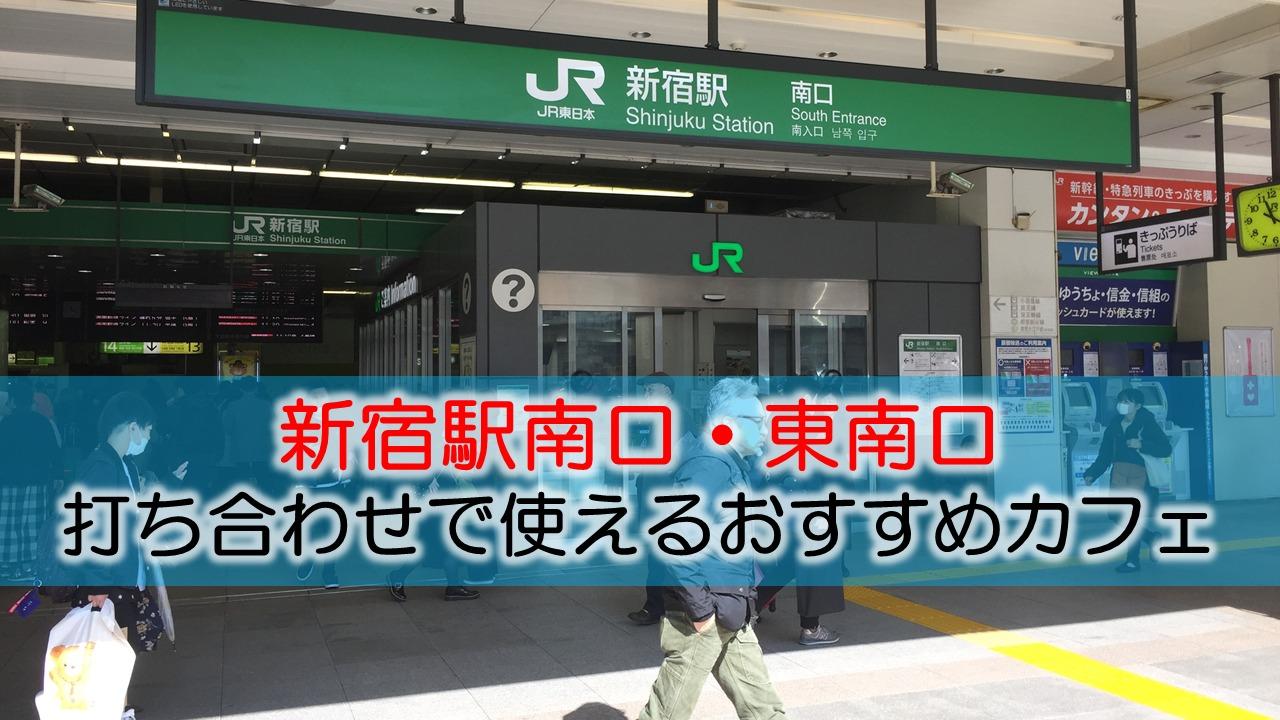 新宿駅南口・東南口 打ち合わせで使えるおすすめカフェ・ラウンジ