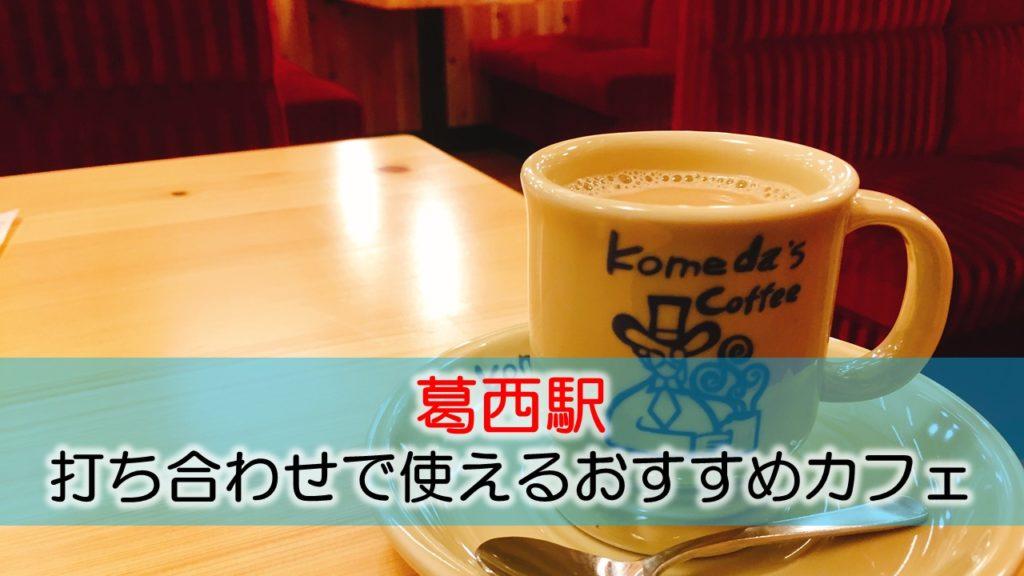 葛西駅 打ち合わせで使えるおすすめカフェ
