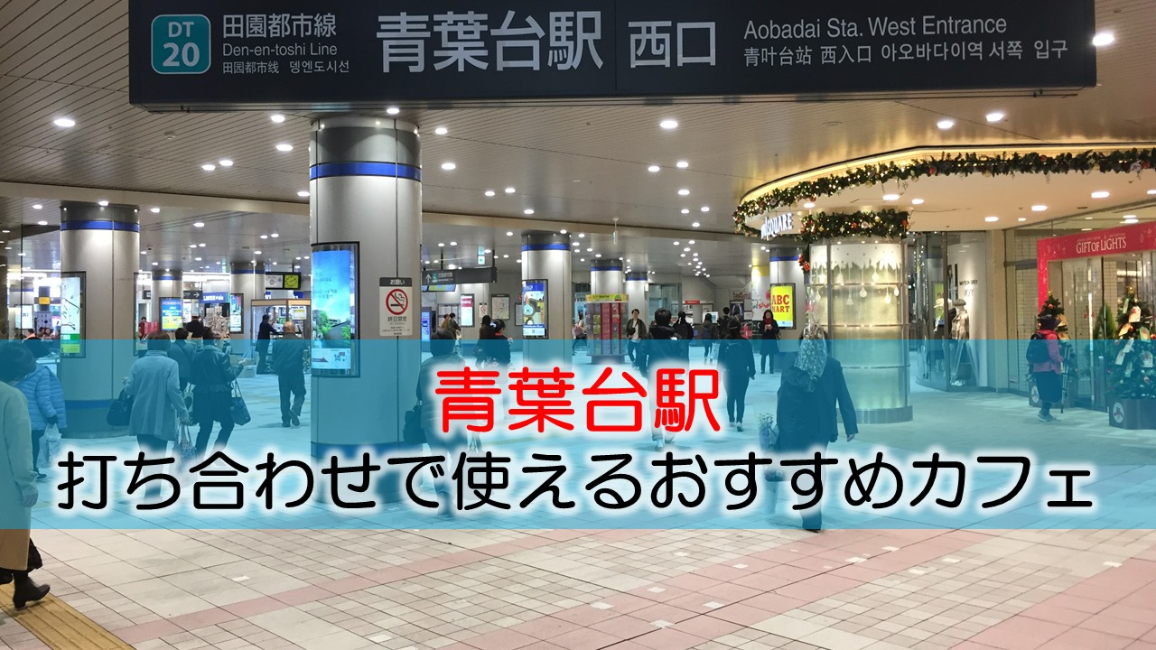 青葉台駅 打ち合わせで使えるおすすめカフェ