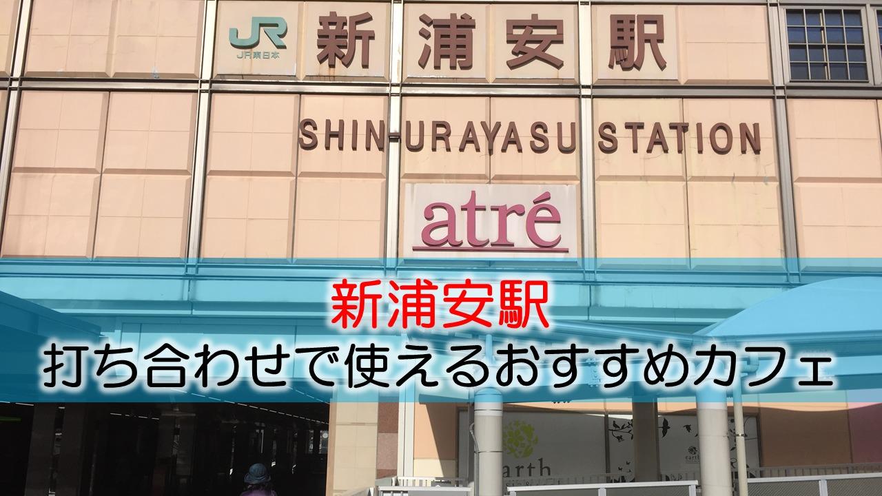 新浦安駅 打ち合わせで使えるおすすめカフェ・ラウンジ