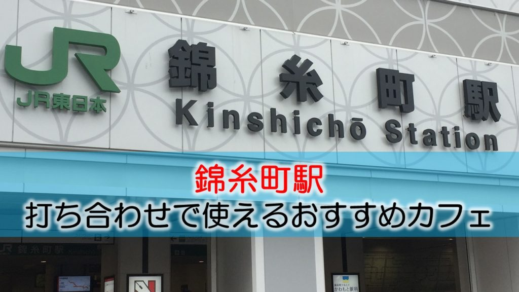 錦糸町駅 打ち合わせで使えるおすすめカフェ・ラウンジ
