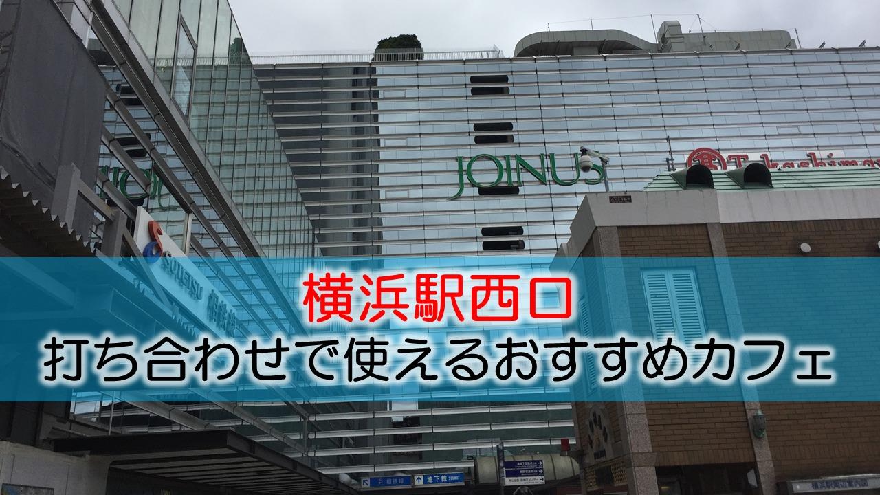横浜駅西口 打ち合わせで使えるおすすめカフェ・ラウンジ
