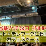 渋谷駅ハチ公口(NHK・奥渋)リモート・テレワークにおすすめなカフェスペース